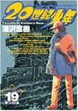 20世紀少年 19 [特製CD付き]―本格科学冒険漫画