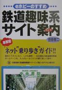 鉄道趣味系サイト案内
