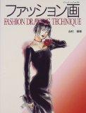 ファッション画