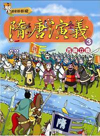 隋唐演義(3)
