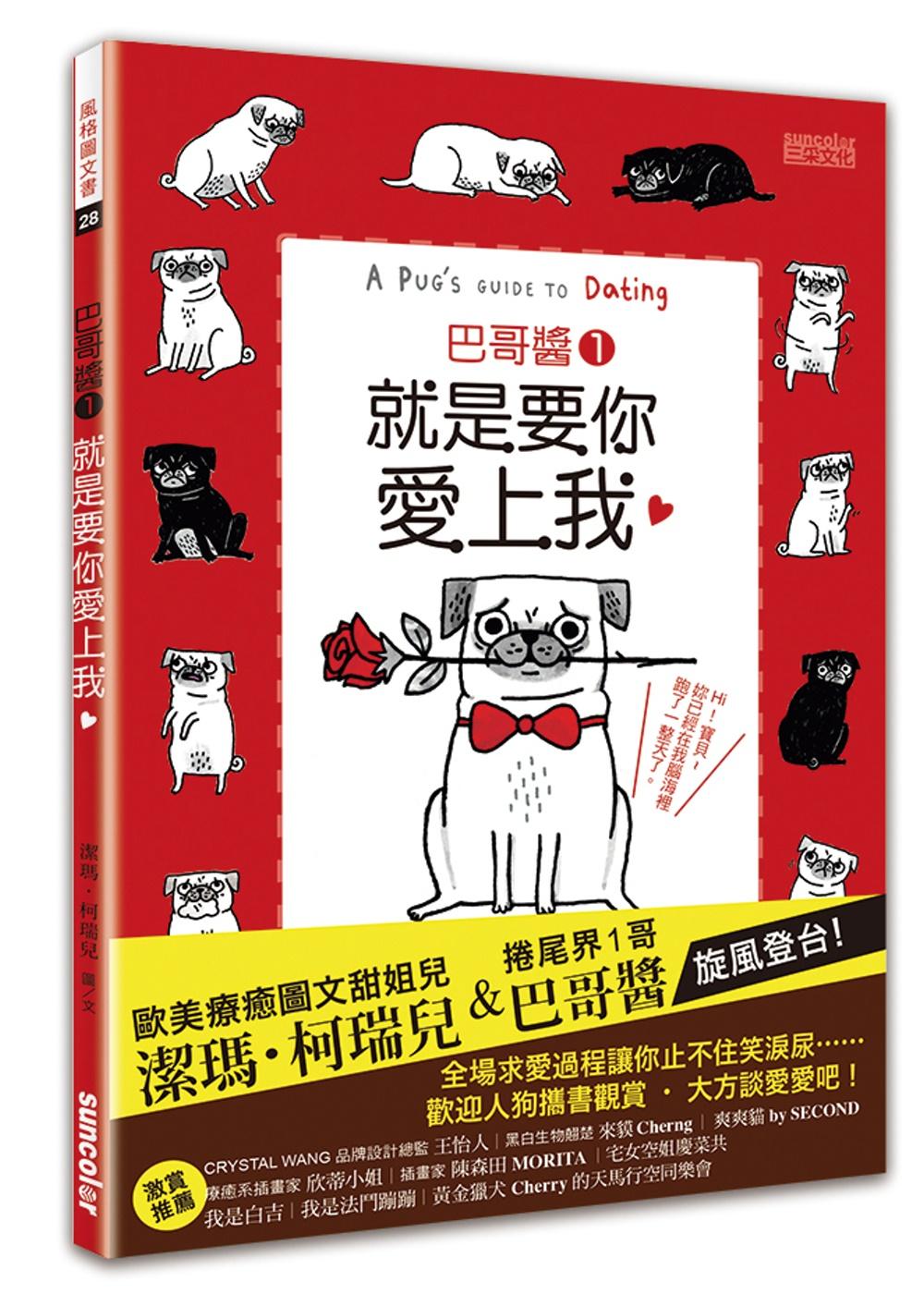 巴哥醬1 A Pug's Guide to Dating
