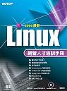 2004 最新 Linux