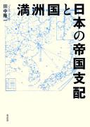 満洲国と日本の帝国支配