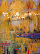 徐鳴畫集2005