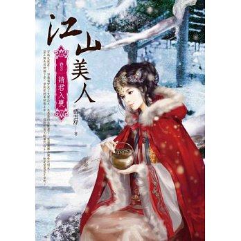 江山美人(卷三)