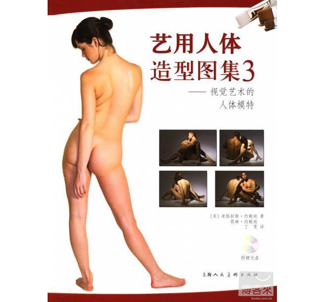 藝用人體造型圖集3︰視覺藝術的人體模特