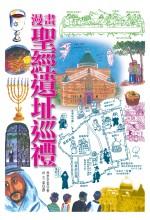 〔漫畫〕聖經遺址巡禮