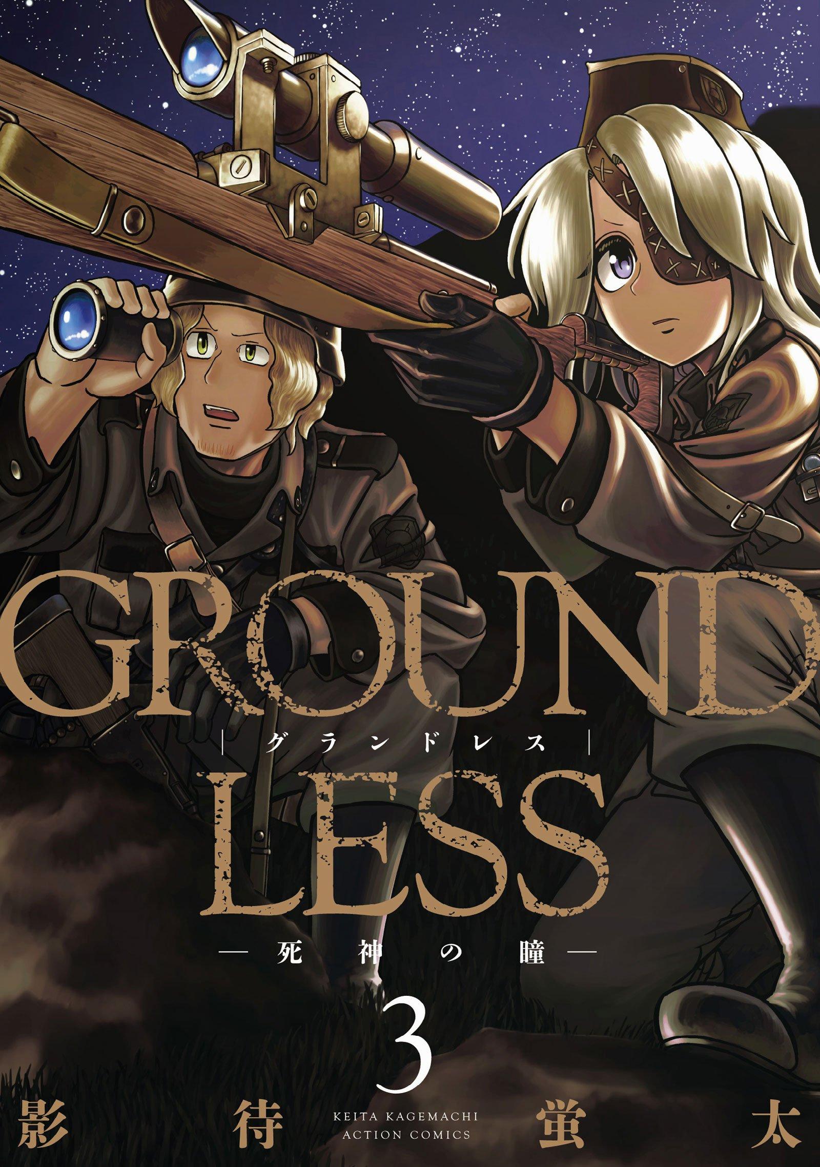 GROUNDLESS (3)
