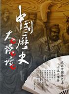 中國歷史 大誤讀