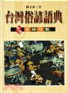 台灣俗諺的言语行动