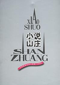 小说山庄/外国最新短篇小说选/2004