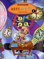 細漢囝兒學台語(1)