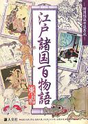 江戸諸国百物語東日本編