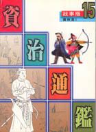 資治通鑑(故事版15)