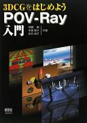 3DCGをはじめよう POV‐Ray入門