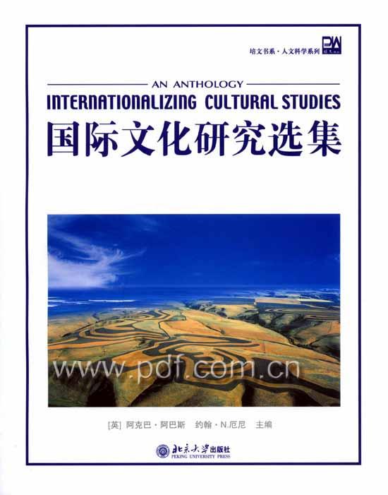 国际文化研究选集