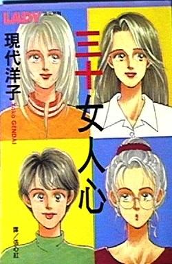三十女人心 (全)