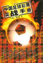 中国足球彩票实战手册