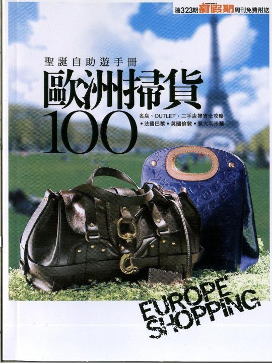 EUROPE SHOPPING 100