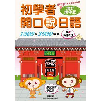 增訂攜帶版初學者開口說日語