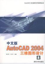 中文版AutoCAD 2004三维图形设计/AutoCAD 2004应用与开发系列丛书