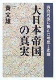 大日本帝国の真実―西欧列強に挑んだ理想と悲劇