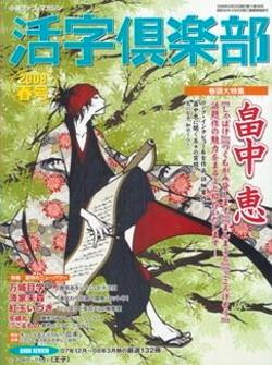 活字倶楽部 2008...