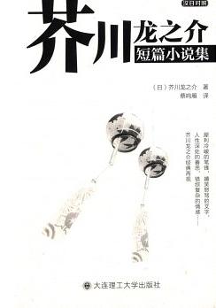 芥川龍之介短篇小說集