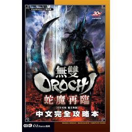 無雙Orochi蛇魔再臨中文完全攻略本