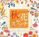秋の花スケッチ