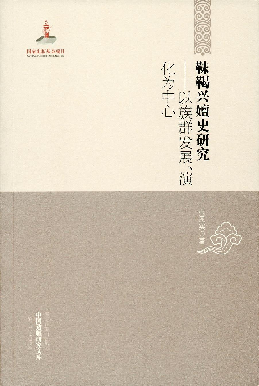 靺鞨兴嬗史研究