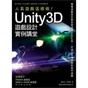 Unity 3D 遊戲設計範例講堂