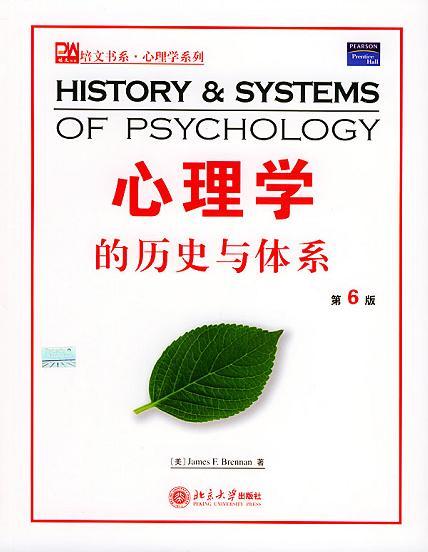心理学的历史与体系(第6版)