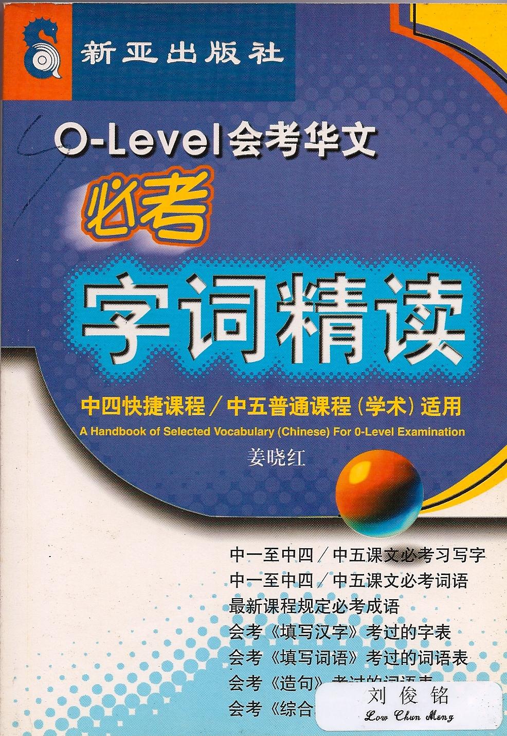 O-Level会考华文必考字词精读