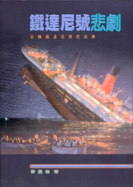 鐵達尼號悲劇