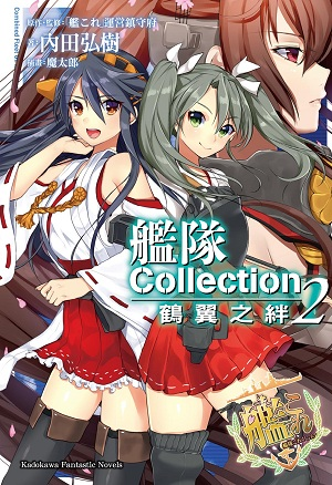 艦隊Collection 鶴翼之絆 2