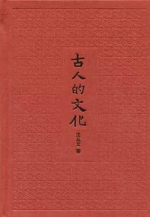 古人的文化(插图典藏本)