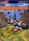 SDガンダム・Gジェネレーション・アドバンス 攻略ガイド
