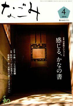 なごみ 2014-04