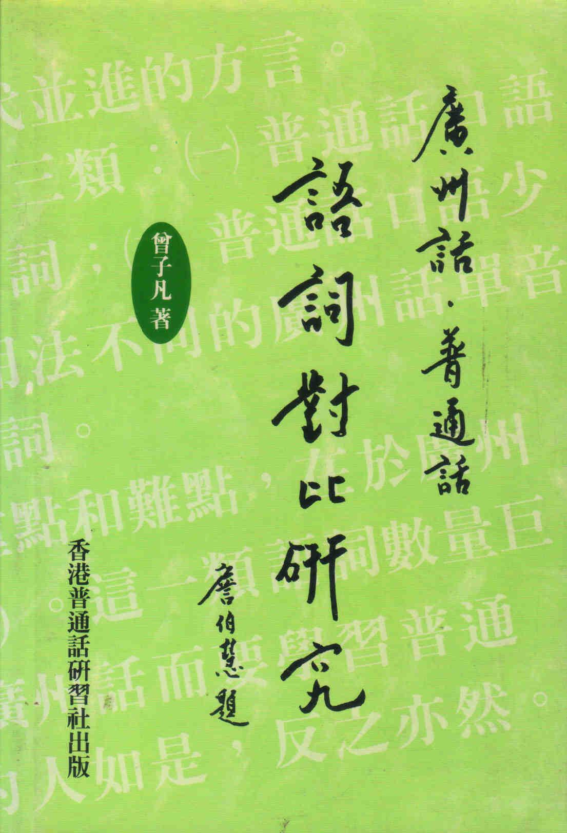 廣州話•普通話語詞對比研究