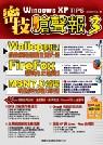 Windows XP 密技嗆聲報 3