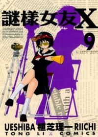 謎樣女友X 09
