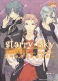 Starry☆Sky~in Autu...