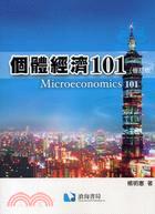 個體經濟101
