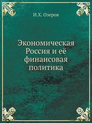 Ekonomicheskaya Rossiya I Eyo Finansovaya Politika