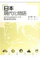 日本現代化物語