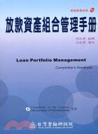 文款資產組合管理手冊