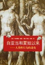 自亞當和夏娃以來︰人類性行為的進化