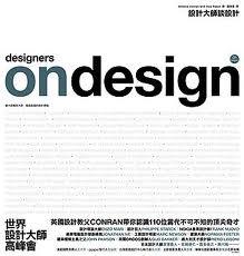 設計大師談設計