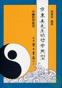 方東美先生的哲學典型【精】